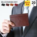 名刺入れ 本革 ブルームズベリー 20枚収納(笹マチ)NN8004(名入れ1円&ラッピング無料)メンズ レディース