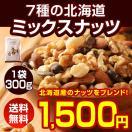 (送料無料).7種の北海道ミックスナッツ300g...