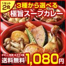 【送料無料】3種から選べる北海道.スープカ...