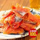 送料無料 北海道産熟成ソフト.鮭とば110g....