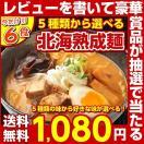 【送料無料】5種から選べる.北海道熟成ラー...