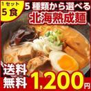 【送料無料】5種から選べる.北海道熟成ラーメン.5食セット  お取り寄せ ご当地ラーメン ご当地グルメ みそ ギフト 詰め合わせ【G】