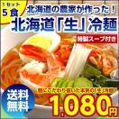 (送料無料)3種から選べる 北海道熟成「生」...