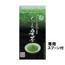 桑茶 パウダー 無農薬 国産 桑の葉茶 ぐんまの桑茶(パウダータイプ) 1袋(50g) 専用スプーン付き