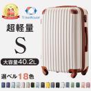 500円OFF 期間限定 Travelhouse スーツケース スーツケースハード小型 一年間保証 送料無料 Sサイズ TSAロック搭載 軽量 T8088