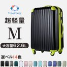 1000円OFF 時間限定 Travelhouse スーツケースハード 中型 一年間保証 送料無料 Mサイズ  TSAロック搭載 軽量 T8088