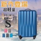 【送料無料】スーツケース SS サイズ  2日 3日 小型 軽量 ファスナー キャリーケース キャリーバッグ かわいい 4輪 16X1108 HDZ