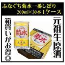 ふなぐち菊水 一番しぼり 生原酒 アルミ缶 ...