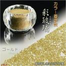 【繰り返し使えるモダンなカラー香炉灰:彩玻璃(あやはり)ゴールド】便利用品 仏具 仏壇 線香