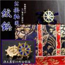 お掛軸用紋鋲【輪宝紋:浄土真宗以外の全宗派用】掛軸掛け、掛軸押さえ、掛軸留め