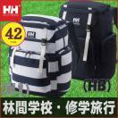 キッズ リュックサック ヘリーハンセン ベーレンベルグパック40+2  HELLY HANSEN バッグ/ EQP/ 林間学校/ 修学旅行/ キャンプ/ バックパック/ リュック/ 子供用