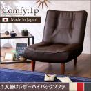 1人掛ハイバックソファ(PVCレザー)ローソファにも、ポケットコイル使用、3段階リクライニング 日本製|Comfy-コンフィ-
