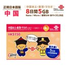 正規日本語版5GBに増量!中国SIM China Uni...