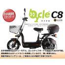 電動バイク 電動スクーター bycle C8(バイクル シーエイト) お手頃価格のエントリーモデル。