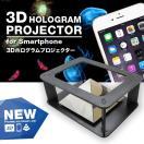 スマートフォン 3D ホログラム プロジェクター ピラミッドホログラムレンズ ミニ