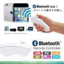 Bluetooth ワイヤレス リモコン スマートフォン コントローラー VR 3D PC ゲーム  シャッター iPhone android スマホ リモコンコントロール