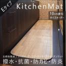 Eタイプ/拭けるキッチンマット ロング 木目調 幅60×210~250cm