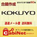 KOKUYO(コクヨ) デスク鍵 TS印 合鍵作製 スペアキー 合鍵作成