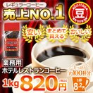 レギュラーコーヒー 業務用ホテルレストランコーヒー1kg(豆)   (珈琲 コーヒー)