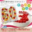 誕生日ケーキに大人気 記念の数字を形にし...