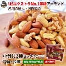【送料無料・ポイント5倍】小分け 3種 ミックスナッツ 700g(35g×20袋)生くるみ40% アーモンド40% カシューナッツ20%|無塩・無添加