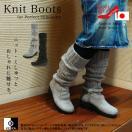 ニット ショートブーツ 日本製 (KEiKA(ケイカ))(特許取得)継ぎ目無く魅せるニット・くしゅロングブーツ(FOO-KE-SP506)(25.0)H5.0-H7.0