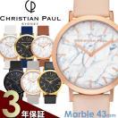 Christian Paul クリスチャンポール 腕時計 ウォッチ ユニセックス クオーツ 5気圧防水 マーブル イタリアンレザー cp-43mr
