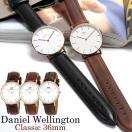 エントリーでP5倍 Daniel Wellington ダニエルウェリントン 腕時計 レディース 36mm 本革レザー DW 腕時計 ローズゴールド メンズ レディース クラシック