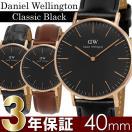 Daniel Wellington ダニエルウェリントン ブラック クラシック 黒 腕時計 40mm 本革レザーベルト レディース メンズ ブランド 人気 ウォッチ