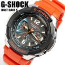 スカイコックピット G-SHOCK Gショック ジーショック カシオ CASIO 腕時計 GW-3000M-4