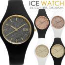 アイスウォッチ ICE WATCH アイスグリッター メンズ レディース ウォッチ シリコン 腕時計