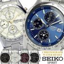 SEIKO SPIRIT セイコー スピリット 腕時計 メンズ クロノグラフ メタル 10気圧防水 SBTQ 国内正規品