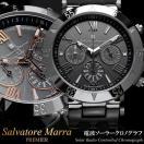 Salvatore Marra サルバトーレマーラ 電波 ソーラー 腕時計 メンズ クロノグラフ クロノ 限定モデル SM15114 父の日 ギフト delivery0619
