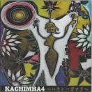 【サルサ】KACHIMBA4 「ハチャーガマク」