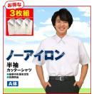 学生服 シャツ 半袖カッターシャツ  ワイシャツA体 サイズ色々選べる3枚組 学生服とご一緒にどうぞ!