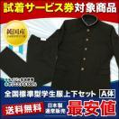 学生服 全国標準型学生服上下セット 日本トップブランド「テイジン」の高級な生地使用 A体 レビューを書いて-300円【得トクセール】