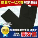 学生服ズボン 全国標準型学生ズボン 日本トップブランド「テイジン」の最高峰生地使用
