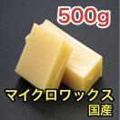 マイクロワックス ブロック状500g 国内産