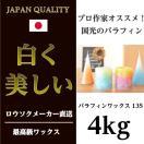 パラフィンワックス135°F ペレット状 4kg キャンドル 材料 手作り 日本製