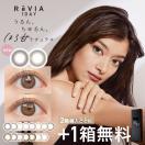 カラコン 【1箱分無料】 ReVIA レヴィア ワ...