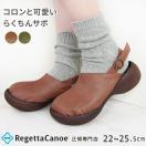 リゲッタ カヌー サボ サンダル / CJEG5288・CJEG5277 / レディース / バックベルト エッグヒール フラットインソール / 日本製 / 正規取扱店