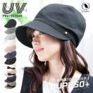 帽子 レディース キャスケット UPF50+ UVハ...