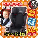 [在庫有][ポイント12倍] 正規取扱店 送料無料 3歳-12歳くらいまで RECARO Start J3(レカロ スタートジェイスリー) カラー:シュヴァルツ チャイルドシート
