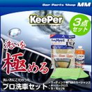 KeePer技研 キーパー技研 プロ洗車セット ...