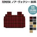 トヨタ ノア ヴォクシー 80系 セカンドラグマット 新型 2017.7〜モデル対応 noah voxy パーツ◆選べる14カラー HOTFIELD 送料無料