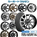サマータイヤホイールセット 155/65R14 軽専用 選べるホイール 14インチ 送料無料 Nシリーズ ムーヴ タントetc