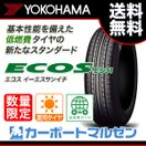 サマータイヤ単品 175/55R15 77V ヨコハマ ECOS エコス ES31 数量限定価格
