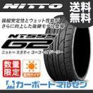 サマータイヤ単品 245/35R20 95Y XL ニットー NITTO NT555 G2 数量限定価格