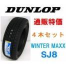 【カードOK!】175/80R15 90Q  ウインターマックス SJ8 ダンロップ SUV スタッドレスタイヤ 4本セット