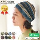 カラフルサマーニット帽 帽子 ニット帽 医療用帽子 ウィッグ ボーダー柄 夏 涼しい メンズ レディース / MESHカラーデザインワッチ